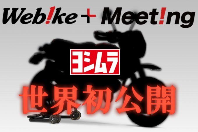 Yoshimura melancarkan karya baru buat pertama kalinya di dunia 7/4 Maklumat Mesyuarat Webike Plus